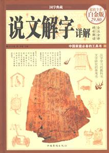 説文解字詳解(超値全彩白金版)