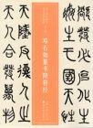 ◆鄧石如篆書陰符経