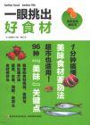 ◆一眼挑出好食材(食材目利き手帖)
