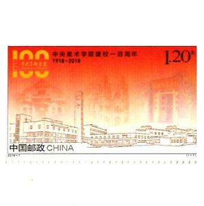 【切手】2018-07 中央美術学院100年(1種)