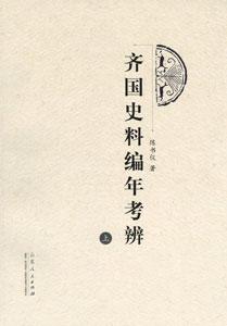 斉国史料編年考辨  上下冊