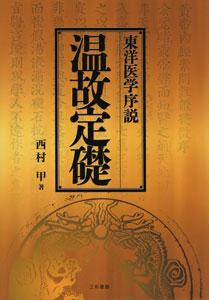 【和書】東洋医学序説温故定礎