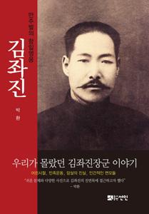 金佐鎭 満州野原の抗日英雄(韓国本)