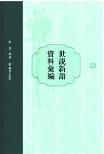 世説新語資料彙編 全3冊