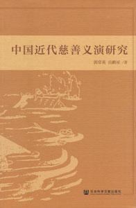 中国近代慈善義演研究