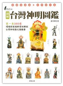 図解台湾神明図鑑