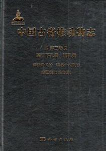中国古脊椎動物誌  第3巻基干下孔類哺乳類第5冊(上)嚙型類(2)嚙歯目(1)
