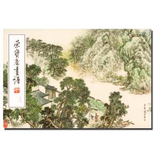 栄宝斎画譜(188)山水部分