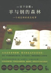 羊与鋼的森林(羊と鋼の森)