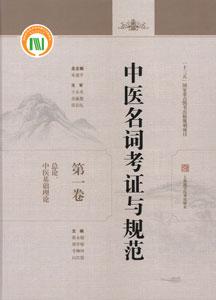 中医名詞考証与規範  第1巻総論中医基礎理論