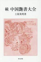 【和書】続中国艶書大全