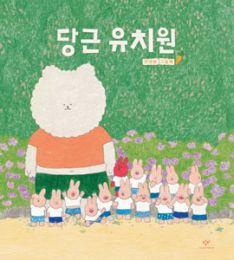 ニンジン幼稚園(韓国本)