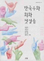 韓国手話会話第一歩(韓国本)