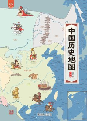中国歴史地図
