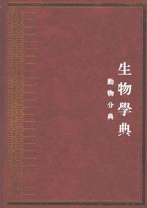中華大典·生物学典·動物分典  全4冊