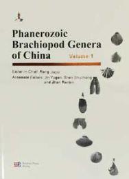 Phanerozoic Brachiopod Genera of China(英文版)中国顕生宙腕足動物属志