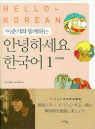 イジュンギと一緒に学ぶこんにちは韓国語1(日本語版)附CD2枚(韓国本)