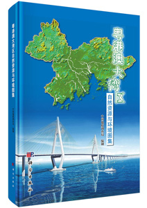 粤港澳大湾区自然資源与環境図集