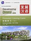 発展漢語-初級聴力1(第2版)(附MP3)