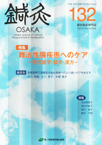 【和書】鍼灸osaka 通巻132号(特集難治性腸疾患へのケア-現代医学・鍼灸・漢方)