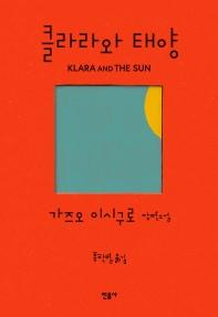 クララとお日さま(韓国本)