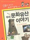 おもしろい私たちの文化遺産の話(韓国本)