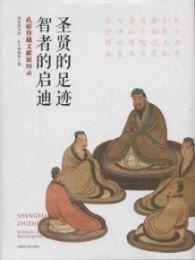 聖賢的足跡 智者的啓迪:孔府珍蔵文献展図録