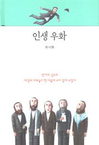 人生寓話(韓国本)