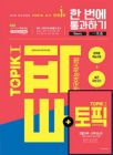 韓国語能力試験TOPIK(トピック)2(2019)一度で合格(韓国本)