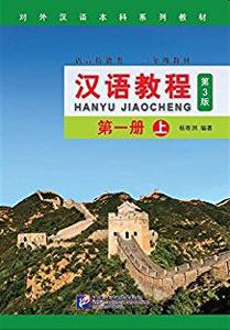 漢語教程(第3版)第1冊上冊