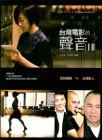 台湾電影的声音-放映周報VS台湾影人