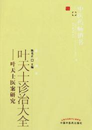 葉天士診治大全(第2版)
