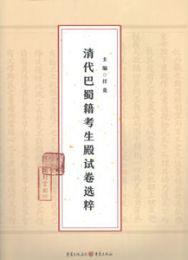 ◆清代巴蜀籍考生殿試巻選粹