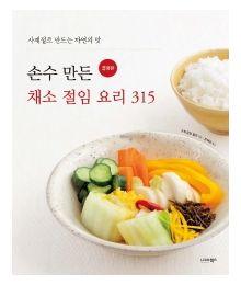 手づくり漬け物315(韓国本)