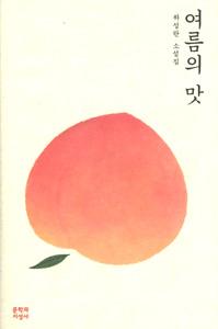 あの夏の修辞法(韓国本)