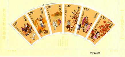 【切手】2018-21 二十四節気3次(6連刷)