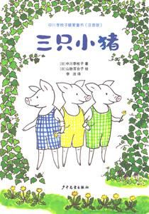 三只小猪(注音版)(三つ子のこぶた)
