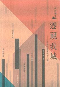 透視我城:香港文学文化十二講