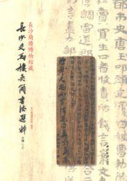 長沙簡牘博物館蔵長沙走馬楼呉簡書法選粹  木牘  上冊
