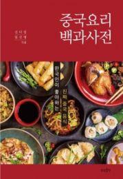 中国料理百科事典-韓国人が好きな本物の中国料理(韓国本)