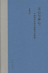 文心与禅心:中国詩学中的空思維与空観念