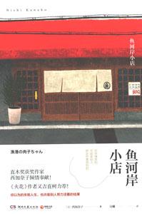 魚河岸小店(漁港の肉子ちゃん)