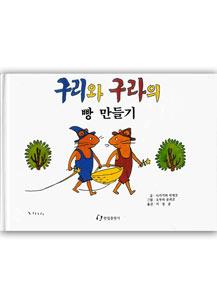ぐりとぐら(パンの作り方)(韓国本)