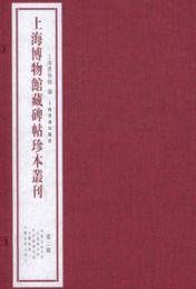 上海博物館蔵碑帖珍本叢刊  第2輯  全1函5冊