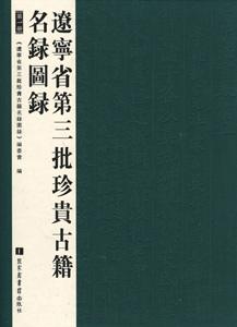 遼寧省第三批珍貴古籍名録図録  全3冊