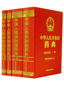 中華人民共和国薬典(2015年版)第1部