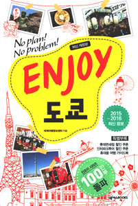 ENJOY 東京 2017(韓国本)