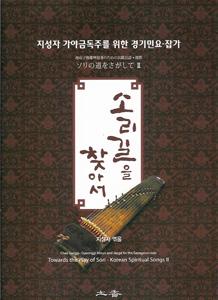 ソリの道をさがして2-京畿民謡・雑歌(CD付)(韓国本)