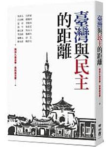 台湾与民主的距離