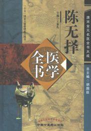 陳無択医学全書(第2版)